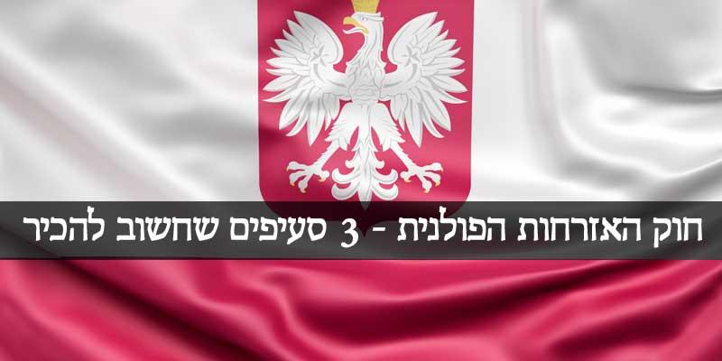 חוק האזרחות הפולנית - 3 סעיפים שחשוב להכיר